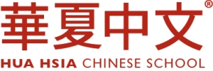 hua hsia logo red rgb